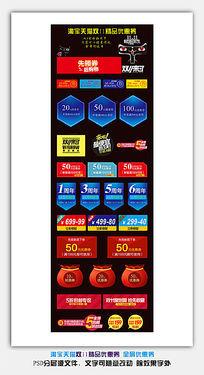 天猫淘宝双11促销优惠券模板