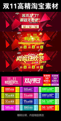 天猫淘宝双11狂欢节海报首页店铺模板