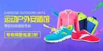 天猫淘宝运动品牌促销广告海报图