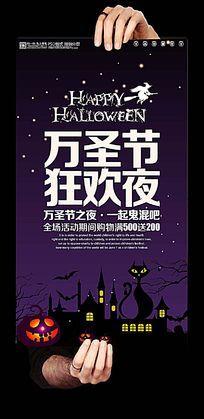 万圣鬼节节日活动海报
