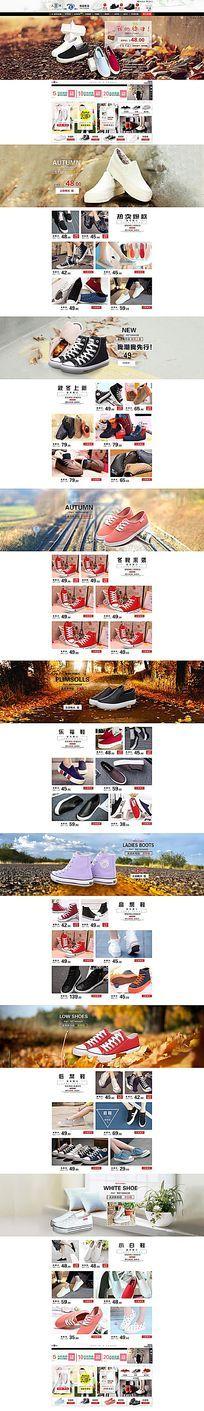 鞋类淘宝店铺装修设计