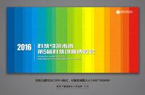 绚丽彩虹色彩背景板设计