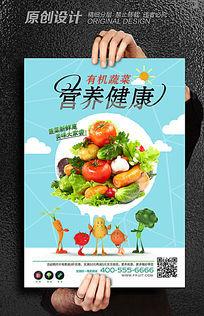 有机蔬菜营养健康促销海报