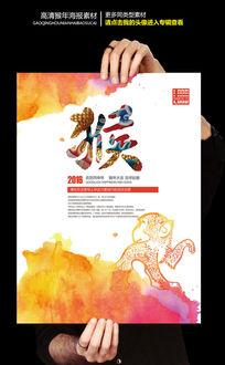2016年猴年大型卖场活动促销海报