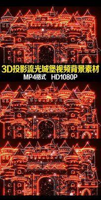 3D投影全息流光城堡视频背景素材