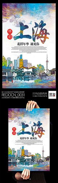 彩墨创意怀旧上海宣传海报