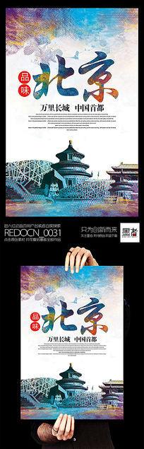 彩墨品味北京宣传海报设计