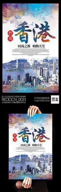 彩墨时尚香港宣传海报