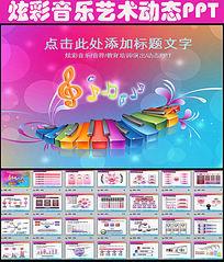 炫彩音乐乐器钢琴演奏教学课件动态PPT模板