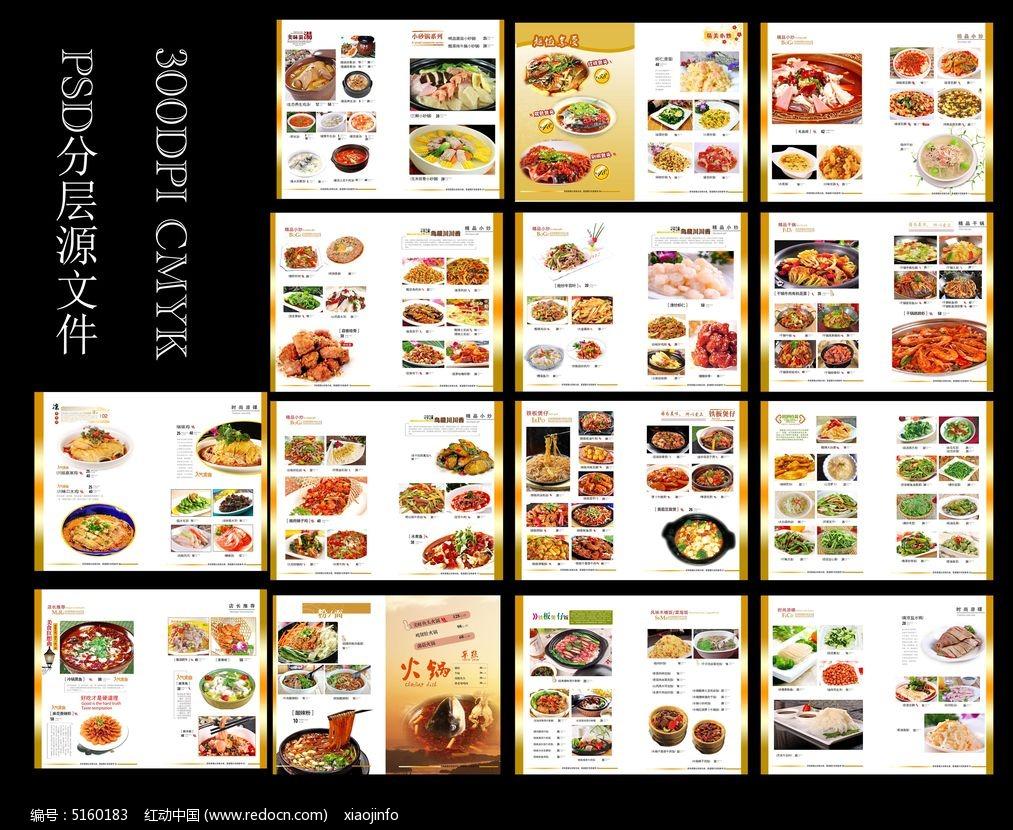 川菜菜谱设计图片