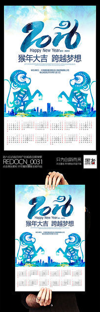 创意彩墨2016猴年日历挂历设计