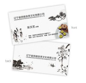 大气中国风茶名片