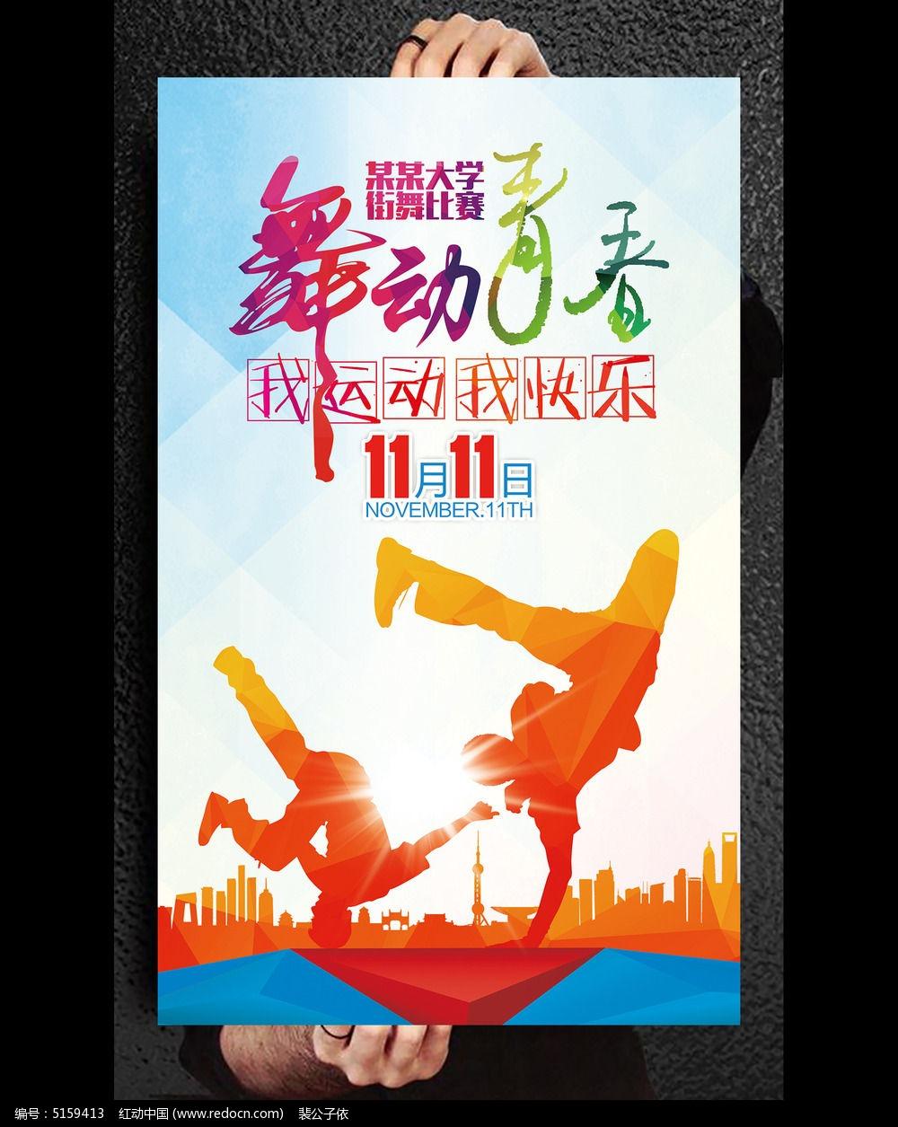 大学生街舞比赛海报设计图片