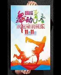 大学生街舞比赛海报设计