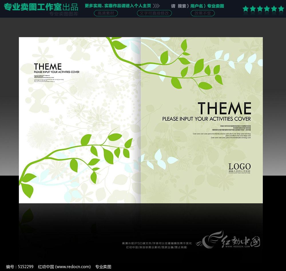 封面模板 画册封面设计