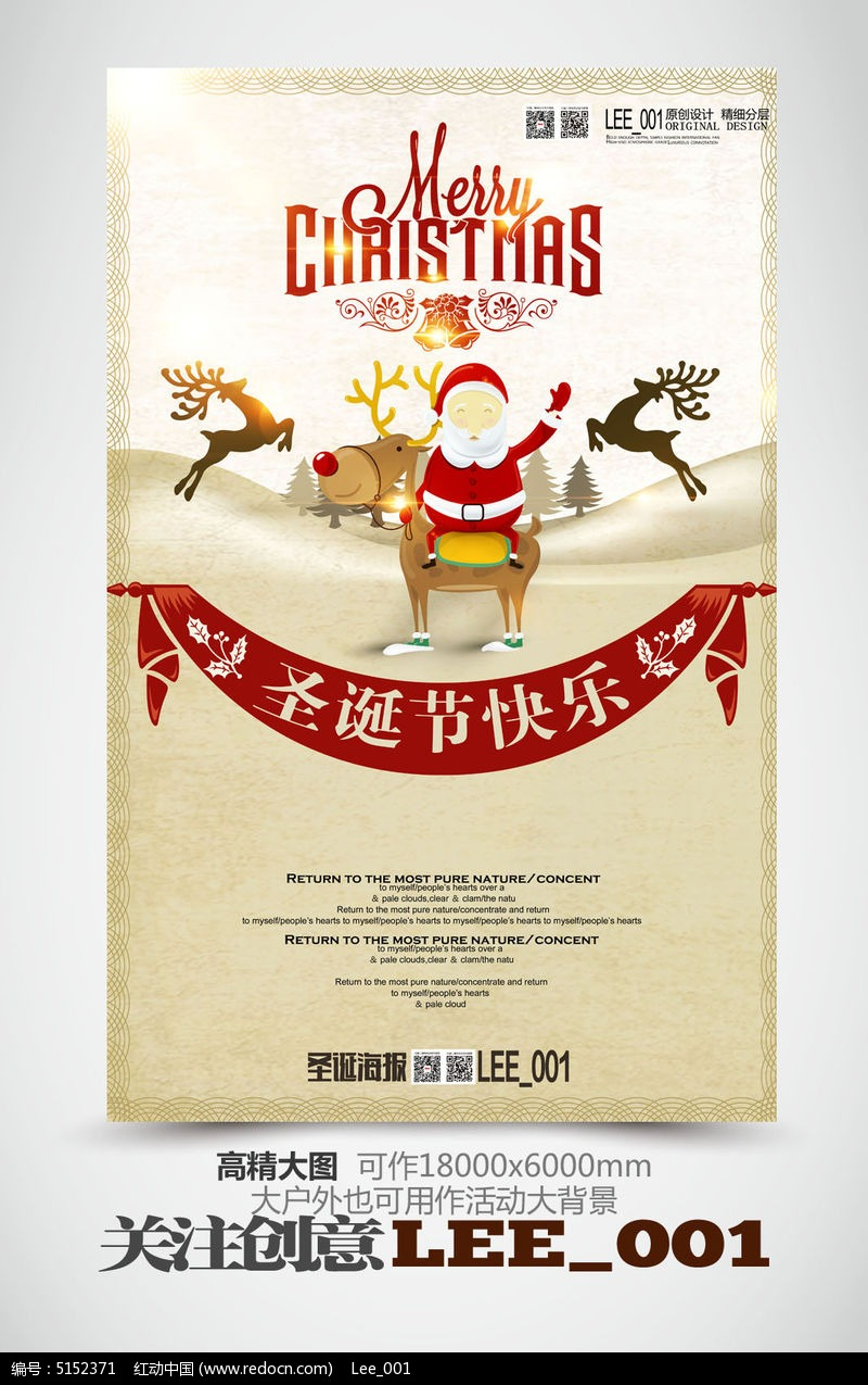 国外创意圣诞节海报图片图片