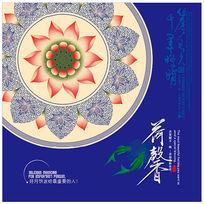 荷馨(蓝色)包装设计