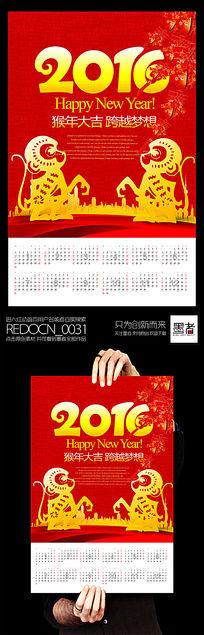 红色喜庆2016猴年日历海报设计