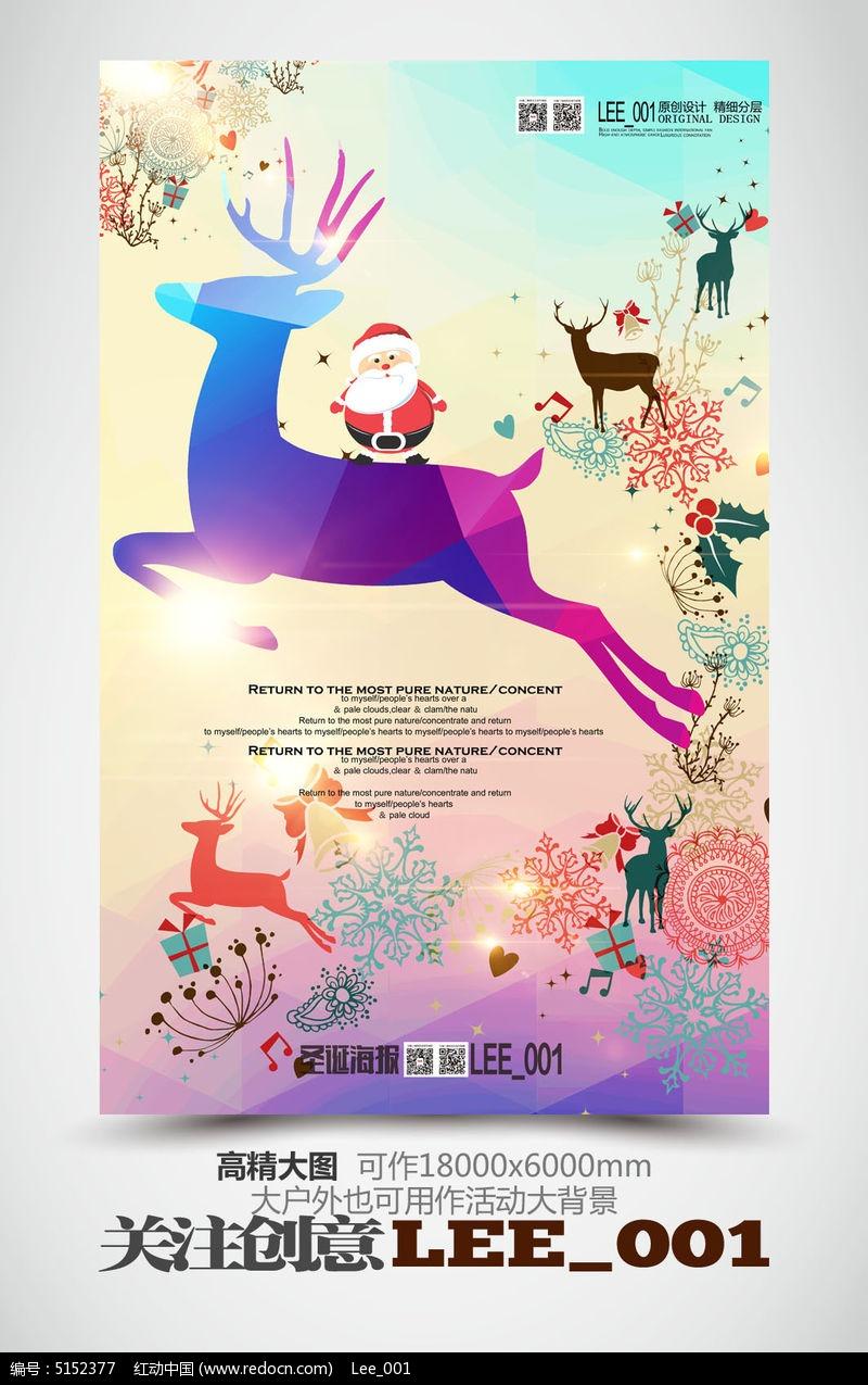 花纹炫彩创意圣诞节促销海报模版图片