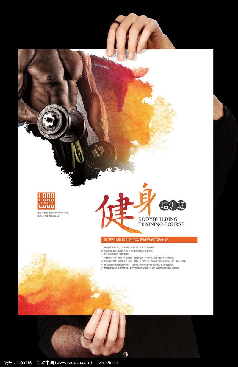 健身房培训大型水墨创意海报活动招贴设计