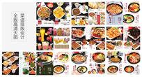 快餐店菜谱排版设计
