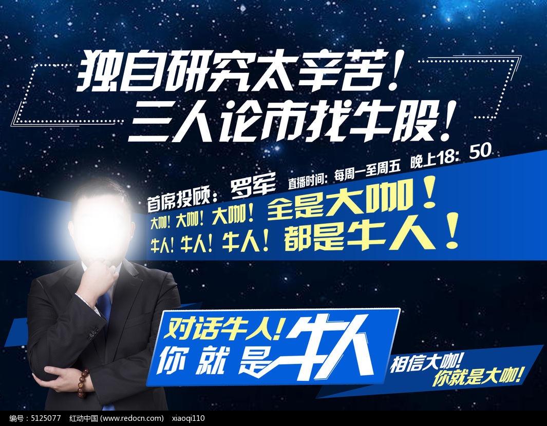 牛人老师霸气高大上_海报设计/宣传单/广告牌图片