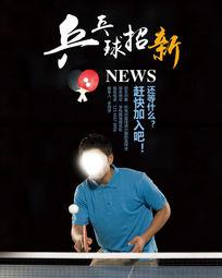 乒乓球社团招新海报设计psd源文件模板下载