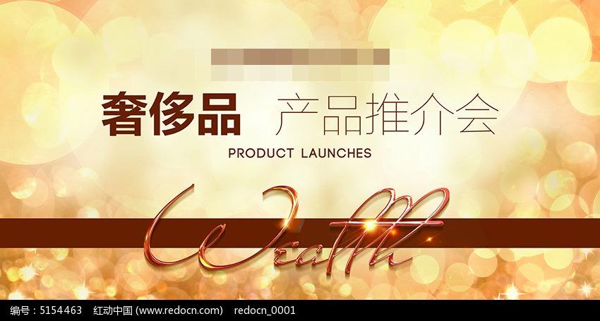 原创设计稿 海报设计/宣传单/广告牌 海报设计 奢侈品活动背景设计图片