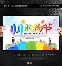 双11手绘创意促销海报图片