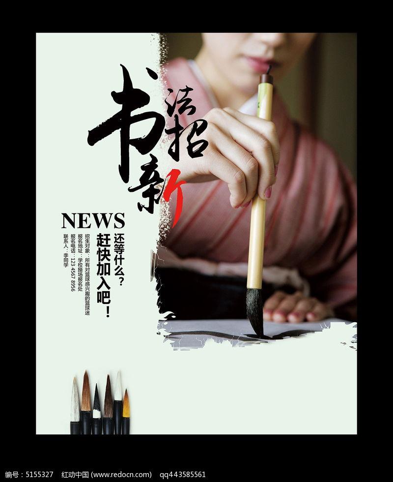 书法社团招新海报 书法社团宣传海报