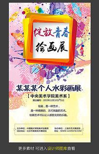 水彩风绽放青春绘画展海报