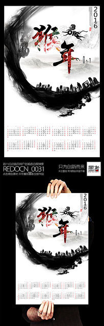 水墨创意猴年2016年日历海报设计