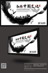 水墨弘扬中国文化海报设计