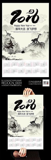 水墨中国风2016猴年日历挂历设计