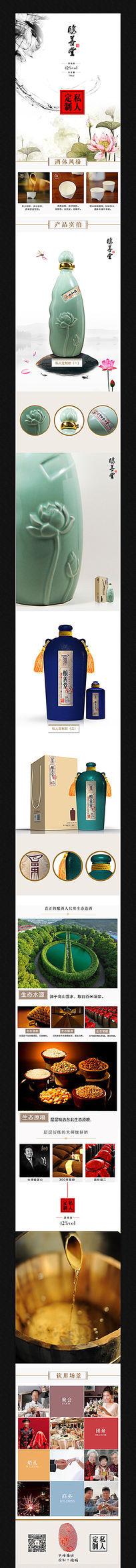 淘宝白酒详情页描述模板