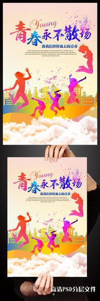 同学会青春不散场毕业海报设计素材