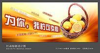 鲜柠檬促销广告banner