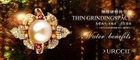 珍珠钻石宝石戒指海报广告