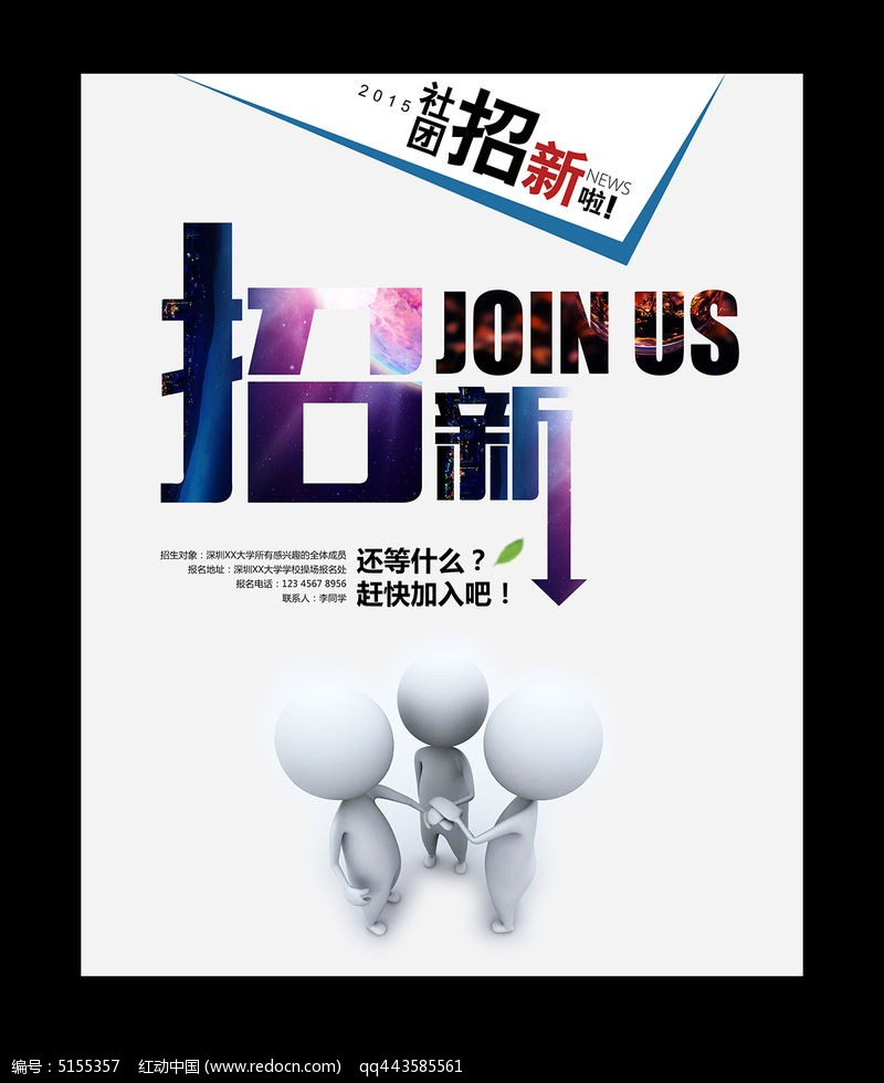 最新社团纳新酷炫海报模板psd源文件下载