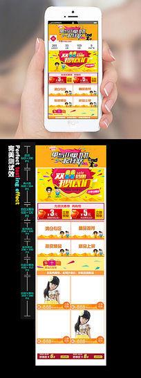2015天猫双11手机端无线端首页模板