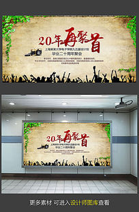 20年再聚首同学会活动海报