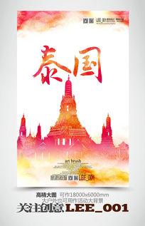 炫彩风泰国旅游海报模版