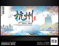 彩墨创意杭州西湖旅游宣传海报
