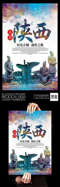 彩墨创意人文陕西文化旅游宣传海报