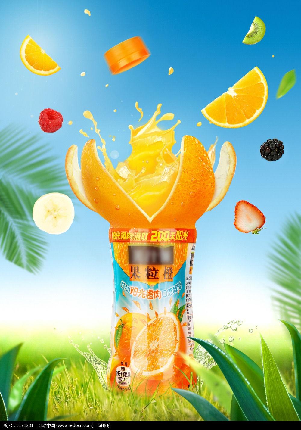 橙子橙汁果粒橙饮料创意合成海报图片