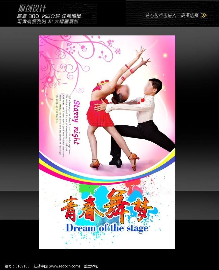 兒童舞蹈培訓班海報設計psd素材下載