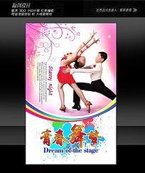 儿童舞蹈培训班海报设计