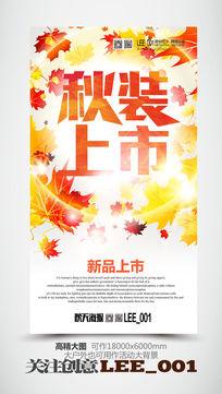 枫叶秋季新品上市海报模版