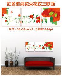 红色时尚喜庆花朵花纹装饰画无框画三联画