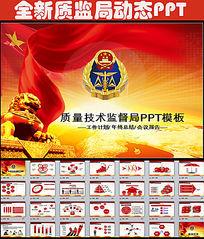 红色质量技术监督局质监局动态PPT模板